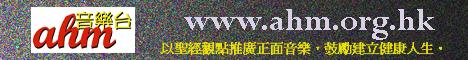 http://www.ahm.org.hk